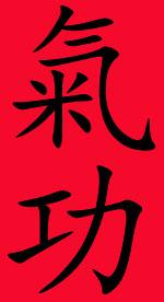Qi_Gongi_chinese_characters_wikimedia_150